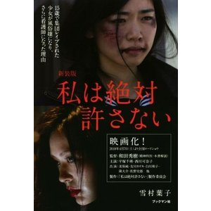 私は絶対許さない 新装版 15歳で集団レイプされた少女が風俗嬢になり、さらに看護師になった理由/雪村葉子(著者)