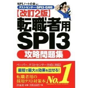 転職者用SPI3攻略問題集 改訂2版 テストセンター・SPI3ーG対応/SPIノートの会(著者)