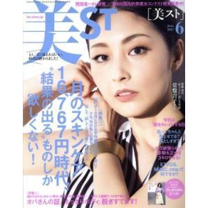 美ST(2017年6月号) 月刊誌/光文社(その他)