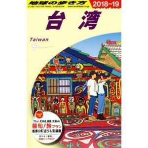 地球の歩き方 台湾(2018〜19)/地球の歩き方編集室(編者)