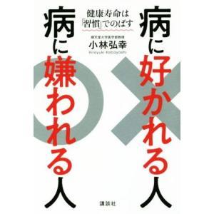 病に好かれる人病に嫌われる人 健康寿命は「習慣」でのばす 講談社の実用BOOK/小林弘幸(著者)|bookoffonline
