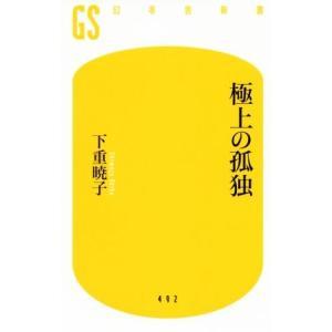 極上の孤独 幻冬舎新書/下重暁子(著者)|bookoffonline