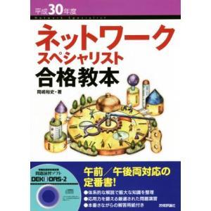 ネットワークスペシャリスト合格教本 平成30年度 岡嶋裕史 著者 の商品画像|ナビ