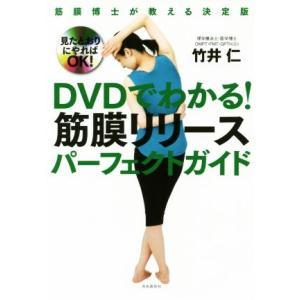 DVDでわかる!筋膜リリースパーフェクトガイド 筋膜博士が教える決定版/竹井仁(著者)