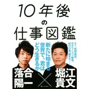 10年後の仕事図鑑/堀江貴文(著者),落合陽一(著者)|bookoffonline
