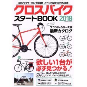 クロスバイクスタートBOOK(2018) COSMIC MOOK/コスミック出版(その他)