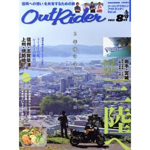 Out Rider(Vol.61 2013年8月号) 隔月刊誌/バイクブロス|bookoffonline