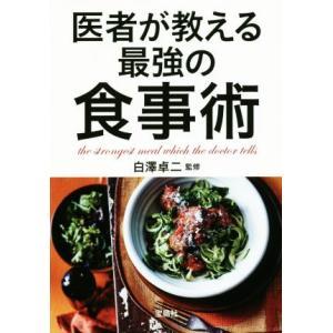 医者が教える最強の食事術 宝島SUGOI文庫/白澤卓二(その他)