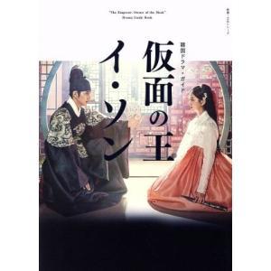 韓国ドラマ・ガイド 仮面の王 イ・ソン 教養・文化シリーズ/NHK出版(その他)|bookoffonline