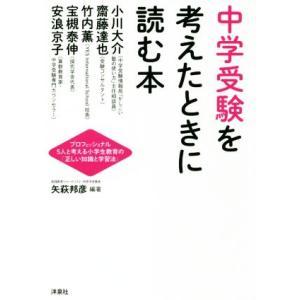 中学受験を考えたときに読む本 プロフェッショナル5人と考える小学生教育の「正しい知識と学習法」/矢萩...