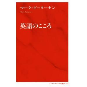 英語のこころ インターナショナル新書024/マーク・ピーターセン(著者)|bookoffonline