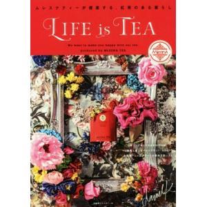LIFE is TEA ムレスナティーが提案する、紅茶のある暮らし/京阪神エルマガジン社(その他)