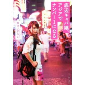 底辺キャバ嬢、アジアでナンバー1になる/カワノアユミ(著者)|bookoffonline