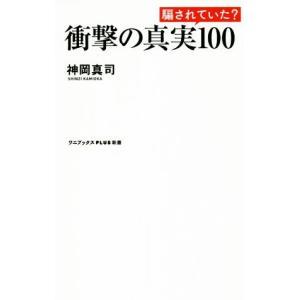 衝撃の真実100 騙されていた? ワニブックスPLUS新書/神岡真司(著者)|bookoffonline