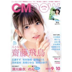 CM NOW(vol.188 2017年9‐10月号) 隔月刊誌/玄光社(その他)|bookoffonline