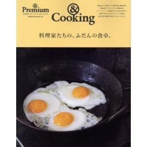 &Cooking 料理家たちの、ふだんの食卓。 &Premium特別編集 MAGAZINE HOUS...