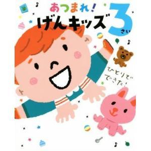あつまれ!げんキッズ 3さい ひとりでできた! のびのび総合知育絵本/成田奈緒子(その他)