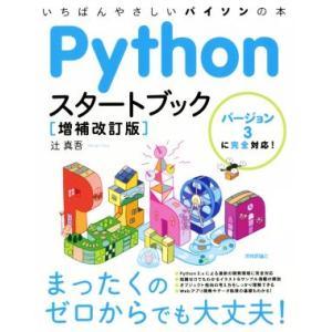 Pythonスタートブック 増補改訂版 いちばんやさしいパイソンの本 バージョン3に完全対応!/辻真...