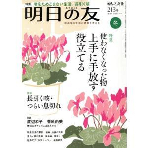 明日の友(213号 冬 2014) 隔月刊誌/婦人之友社(その他)|bookoffonline
