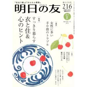 明日の友(216号 初夏 2015) 隔月刊誌/婦人之友社|bookoffonline
