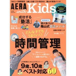 AERA with Kids(2017 秋号) 季刊誌/朝日新聞出版|bookoffonline