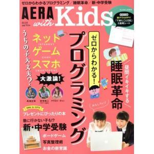 AERA with Kids(2017 冬号) 季刊誌/朝日新聞出版|bookoffonline