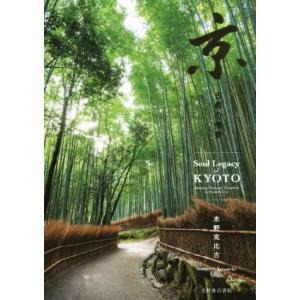 写真集 京 古都の情景/水野克比古(その他)