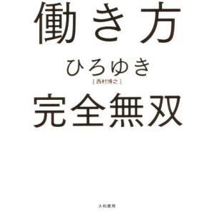 働き方完全無双/ひろゆき(著者)