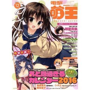 電撃萌王(2015 DECEMBER 12) 隔月刊誌/KADOKAWA(その他)|bookoffonline