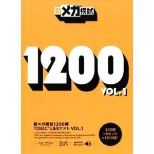 新メガ模試1200問 TOEIC L&R テスト(VOL.1)/キム・デギュン(著者)