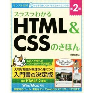 スラスラわかる HTML&CSSのきほん 第2版/狩野祐東(著者)