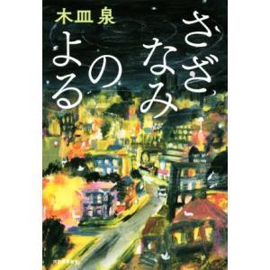 さざなみのよる/木皿泉(著者)