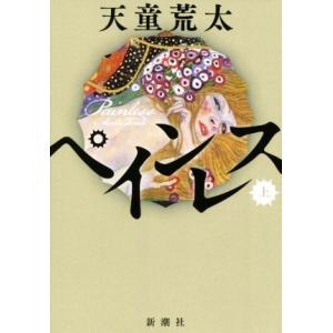ペインレス(上)/天童荒太(著者)|bookoffonline