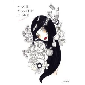 MACHI MAKEUP DIARY/machi(著者)