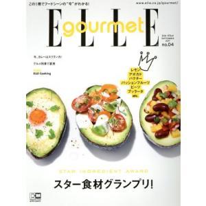 Elle gourmet(no.04 SEPTEMBER 2017) 隔月刊誌/講談社(その他)|bookoffonline