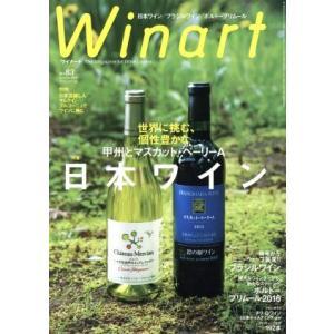 Winart(No.83 Summer 2016) 季刊誌/美術出版社(その他) bookoffonline