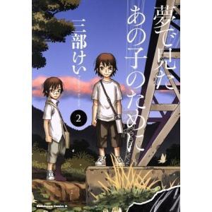 夢で見たあの子のために(2) 角川Cエース/三部けい(著者)