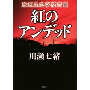 紅のアンデッド 法医昆虫学捜査官/川瀬七緒(著者)|bookoffonline