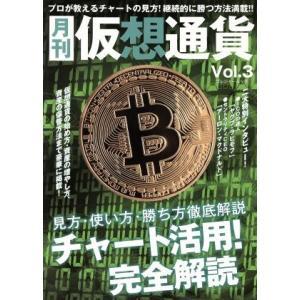 月刊 仮想通貨(Vol.3) プレジャームック/ブイシージー(その他)