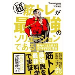 超筋トレが最強のソリューションである 筋肉が人生を変える超科学的な理由/Testosterone(著...