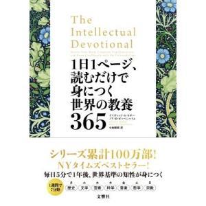 1日1ページ、読むだけで身につく世界の教養365/デイヴィッド・S.キダー(著者),ノア・D.オッペンハイム(著者),小林朋則(訳者)|bookoffonline