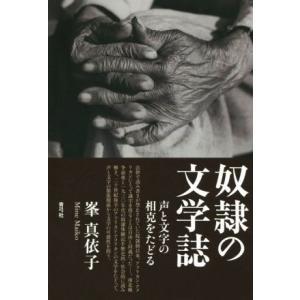 奴隷の文学誌 声と文字の相克をたどる/峯真依子(著者)