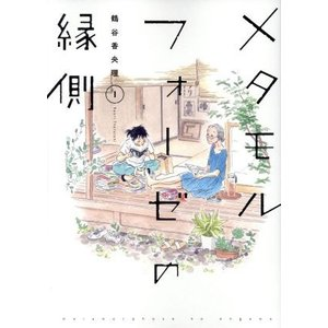 メタモルフォーゼの縁側(1)/鶴谷香央理(著者)|bookoffonline