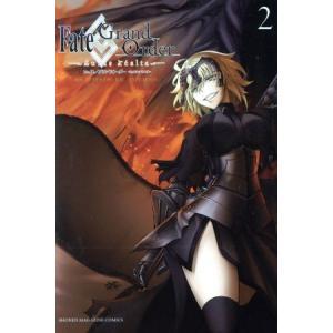 Fate/Grand Order ―turas realta―(2) マガジンKC/カワグチタケシ(...