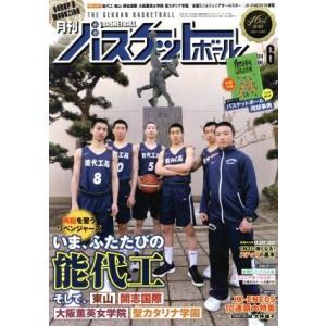 月刊バスケットボール(2018年6月号) 月刊誌/日本文化出版(その他)|bookoffonline