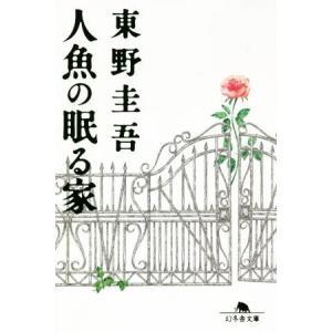 人魚の眠る家 幻冬舎文庫/東野圭吾(著者)