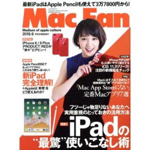 Mac Fan(2018年6月号) 月刊誌/マイナビ出版(その他) bookoffonline