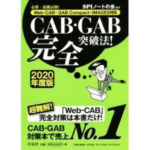 CAB・GAB完全突破法!(2020年度版) 必勝・就職試験! Web−CAB・GAB Compact・IMAGES対応/SPIノートの会(著者)|bookoffonline