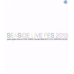 SEASIDE LIVE FES 2013(Blu−ray Disc)/中村繪里子,田村睦心,洲崎綾...