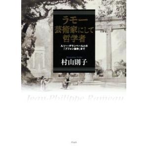 ラモー 芸術家にして哲学者 ルソー・ダランベールとの「ブフォン論争」まで/村山則子(著者)